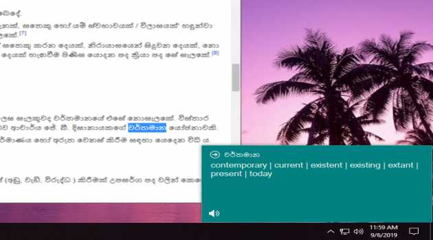 English Sinhala Popup Dictionary