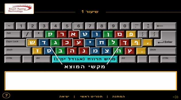 Touch Typing Technology Hebrew course