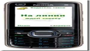 TaxiDriver for Symbian