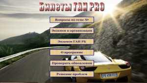 Билеты ПДД. Экзамен ГАИ РБ