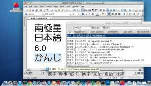 NJStar Japanese WP for Mac