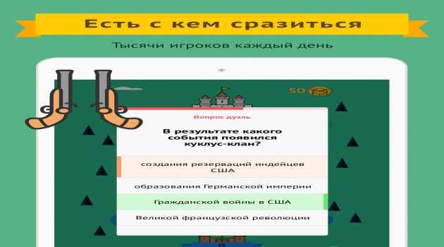 Castle Quiz Web