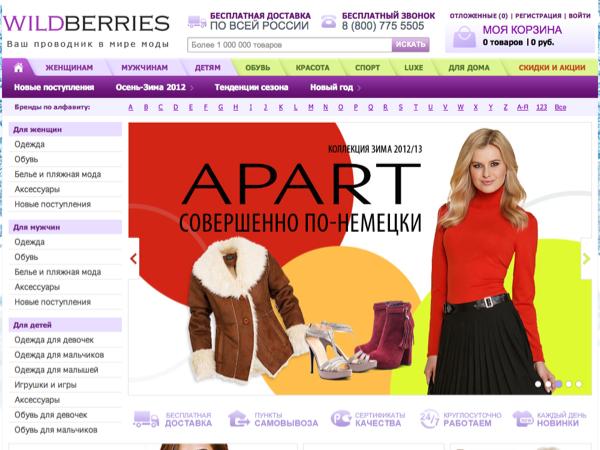 Женская Одежда Wildberries Доставка