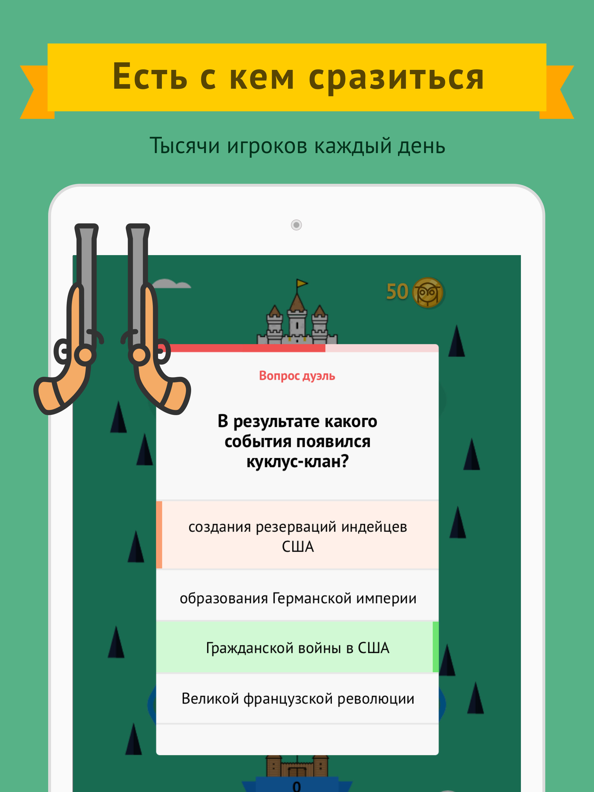 Castle Quiz for Android